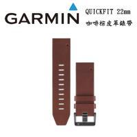 GARMIN QUICKFIT 22mm 咖啡棕皮革錶帶