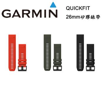 GARMIN QUICKFIT 26mm 矽膠錶帶