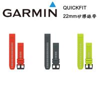 GARMIN QUICKFIT 22mm 矽膠錶帶