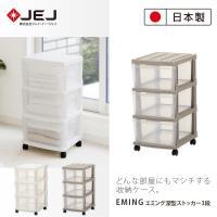 日本JEJ EMING系列 滑輪組合抽屜收納櫃/3抽 2色可選