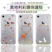 【奧地利水鑽】iPhone 7 / 8 Plus (5.5吋) 水鑽空壓氣墊手機殼