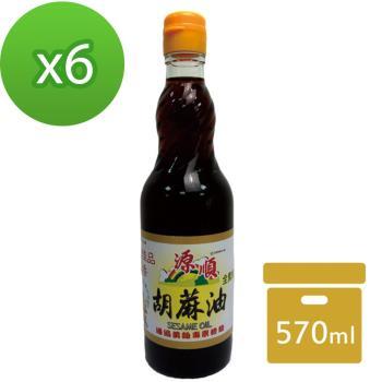 源順 胡麻油(570ml)x6罐
