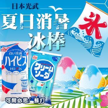 吃貨食間-日本光武夏日消暑冰棒630ml x2包 (10支/包)