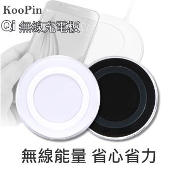 Koopin A1 小飛碟Qi無線充電器/充電板/充電盤