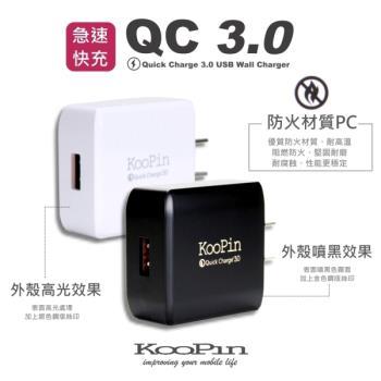 KooPin QC 3.0 USB 急速充電器 (支援快速充電技術)