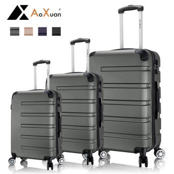 AoXuan 20+24+28吋三件組行李箱 ABS硬殼旅行箱 風華再現