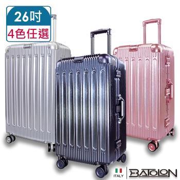 {Batolon寶龍}  中  窈窕運動TSA海關鎖PC鋁框箱/行李箱/旅行箱