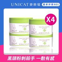 UNICAT 變臉貓  淨透無瑕火山泥膜100ml(黑頭粉刺速淨)  4入組