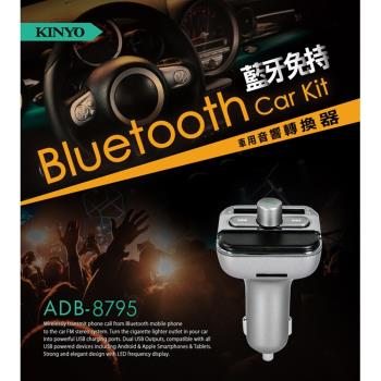 KINYO 藍牙免持車用遙控器音響轉換器