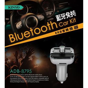 KINYO 藍牙免持車用遙控器音響轉換器(ADB-8795)