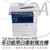 FUJI XEROX 富士全錄 WorkCentre 3550 多功能黑白雷射事務機