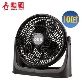 勳風10吋炫風式空調循環扇TF-915S