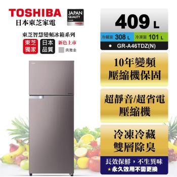 TOSHIBA東芝 409公升雙門變頻冰箱 GR-A46TBZ(N)典雅金