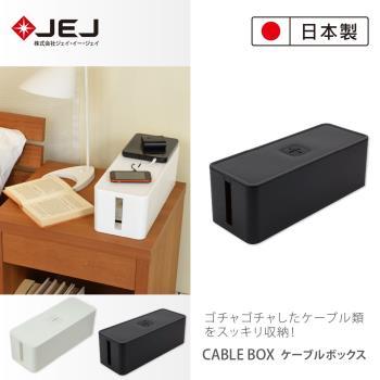 日本JEJ CABLE BOX 電線插座收納盒 2色可選