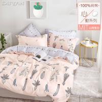 DUYAN竹漾- 台灣製100%精梳純棉雙人四件式舖棉兩用被床包組- 慢活小日子