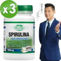 【Organika優格康】高單位藍綠藻1000mg素食錠超值三入組(90錠/瓶)