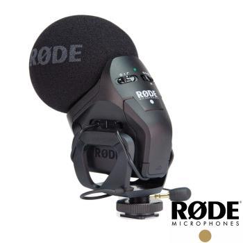 【RODE】Stereo VideoMic Pro Rycote 新款防震立體聲麥克風│機頂麥克風 SVMPR