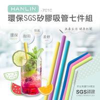 HANLIN 環保矽膠吸管七件組