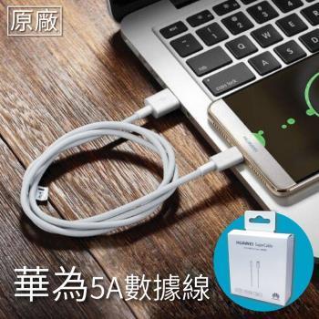 華為原廠 5A Type-C 快充充電傳輸線 (適用Type-C支援機種)