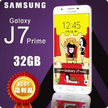 福利品 SAMSUNG GALAXY J7 Prime 5.5吋八核心智慧機