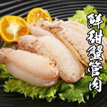 海鮮王 特選鮮甜蟹管肉 10盒組(150g±10%/盒)