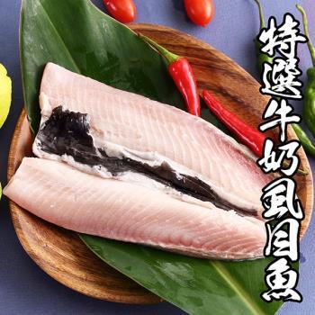 海鮮王 特選牛奶虱目魚肚 *8片組 (130g±10%/片)