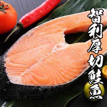 海鮮王 智利厚切鮭魚片 *3片組(360g±10%/片)