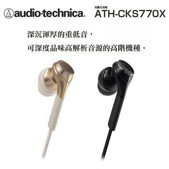 【鐵三角】ATH-CKS770X 重低音耳塞式耳機