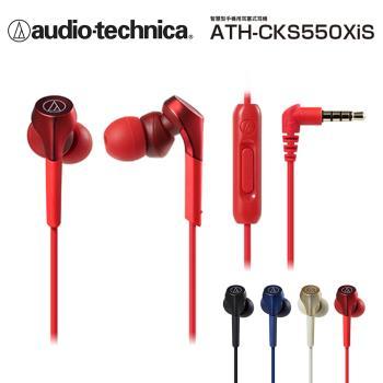 【鐵三角】ATH-CKS550XiS 智慧型手機用重低音耳塞式耳機