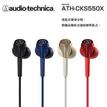 【鐵三角】ATH-CKS550X 重低音耳塞式耳機