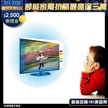 40吋[護視長]抗藍光液晶螢幕 電視護目鏡        AmTRAN  瑞旭  B款  A40