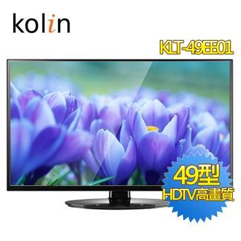 歌林KOLIN 49吋LED顯示器+視訊盒KLT-49EE01