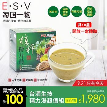 台酒生技植萃精力湯10盒(30公克10包/盒)