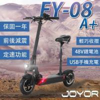 JOYOR-EY-08A+ 48V鋰電 定速 搭配 500W電機 10吋大輪徑 碟煞電動滑板車-坐墊版(客約配送)