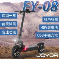 JOYOR-EY-08 48V鋰電 定速 搭配 500W電機 10吋大輪徑 碟煞電動滑板車(客約配送)