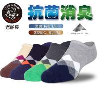 【老船長】(9809-5)萊卡纖維抗菌消臭船型襪-薄款6雙入