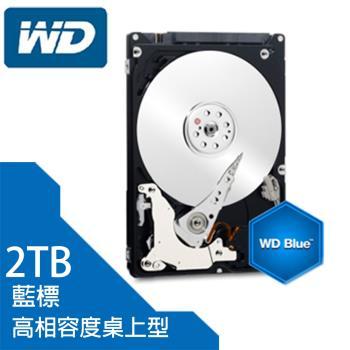 WD 威騰 藍標 2TB 3.5吋 (WD20EZRZ) 5400轉/SATA3/64MB/三年保固 內接硬碟