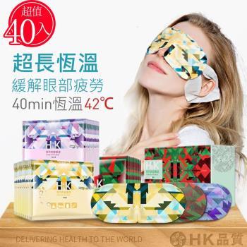 HK 香港 超長恆溫 蒸氣熱敷眼罩40入(蒸氣眼罩加熱發熱溫敷眼溫感護目護眼眼罩)