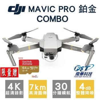 DJI~MAVIC PRO 空拍機 鉑金版全能套裝(飛隼公司貨)+SanDisk Extreme 64G卡+基礎飛行課程