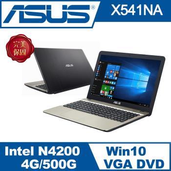 ASUS華碩 VivoBook MAX 文書筆電 X541NA-0021AN4200 15.6吋/N4200/4G/500G/W10