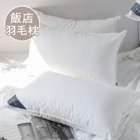澳洲Simple Living 100%飯店專用舖棉羽毛枕-二入(台灣製)