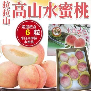 農民直配-台灣正拉拉山高山水蜜桃(6顆/約2.8~3斤±10%含盒重)