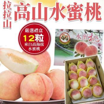 農民直配-台灣正拉拉山高山水蜜桃(12顆/約2.8~3斤±10%含盒重)