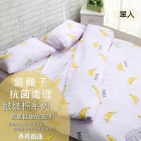 伊柔寢飾 銀離子抗菌處理.MIT台灣製造.水洗工藝-單人床包被套四件組.香蕉戲曲