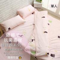 伊柔寢飾 銀離子抗菌處理.MIT台灣製造.水洗工藝-單人床包被套四件組.麋鹿戀曲