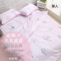 伊柔寢飾 銀離子抗菌處理.MIT台灣製造.水洗工藝-單人床包被套四件組.熱氣球