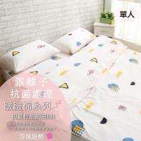 伊柔寢飾 銀離子抗菌處理.MIT台灣製造.水洗工藝-單人床包被套四件組.方塊遊戲