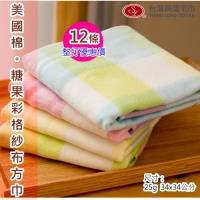 美國棉*糖果彩格紗布大方巾 (12條 整打裝)   ~.~台灣興隆毛巾製