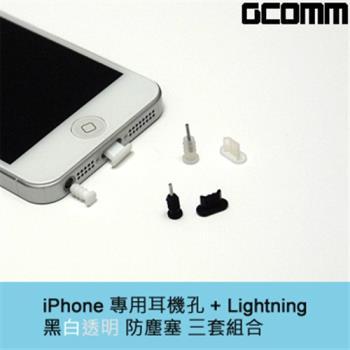 GCOMM iPhone 環保矽膠耳機孔螺旋防塵取卡針+Lightning防塵底塞 (黑白透明三套裝)