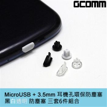 GCOMM MicroUSB + 3.5mm耳機孔 環保防塵塞 黑白透明 三套6件裝